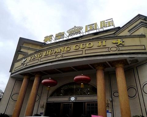 武汉英皇国际KTV消费价格