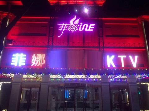 青岛菲娜国际KTV消费价格